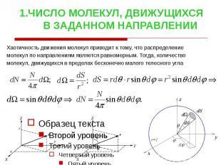 1.ЧИСЛО МОЛЕКУЛ, ДВИЖУЩИХСЯ В ЗАДАННОМ НАПРАВЛЕНИИ Хаотичность движения молекул