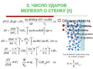 3. ЧИСЛО УДАРОВ МОЛЕКУЛ О СТЕНКУ (II)