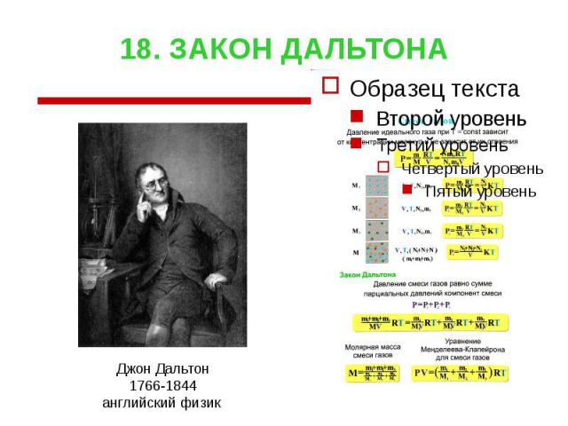 18. ЗАКОН ДАЛЬТОНА