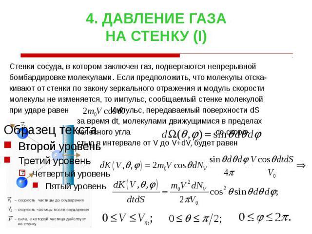 4. ДАВЛЕНИЕ ГАЗА НА СТЕНКУ (I) Стенки сосуда, в котором заключен газ, подвергаются непрерывной бомбардировке молекулами. Если предположить, что молекулы отска- кивают от стенки по закону зеркального отражения и модуль скорости молекулы не изменяется…