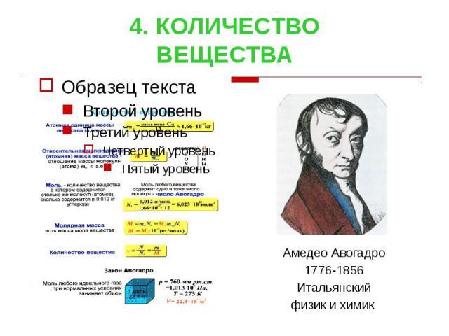 4. КОЛИЧЕСТВО ВЕЩЕСТВА Амедео Авогадро 1776-1856 Итальянский физик и химик