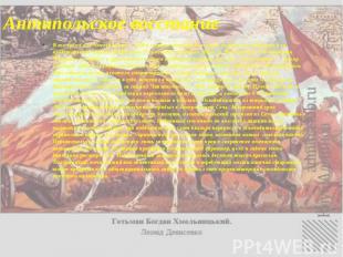 Антипольское восстание В то время как Хмельницкий в 1646 в составе казачьей деле