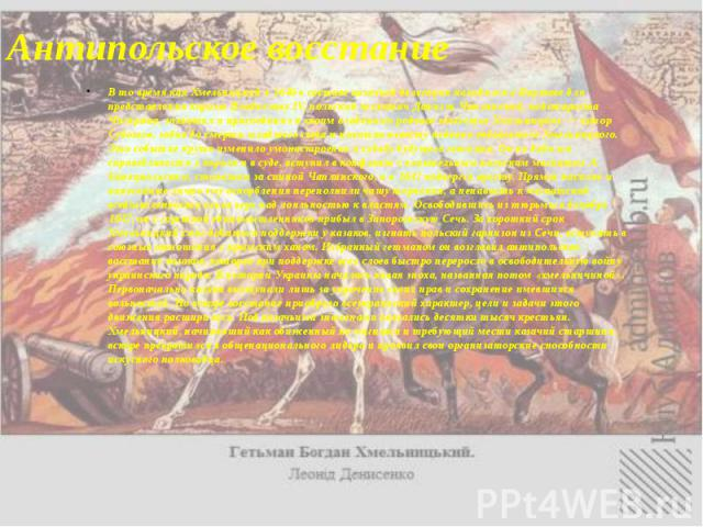 Антипольское восстание В то время как Хмельницкий в 1646 в составе казачьей делегации находился в Варшаве для представления королю Владиславу IV, польский шляхтич Даниэль Чаплинский, подстароста Чигирина, захватил и присоединил к своим владениям род…