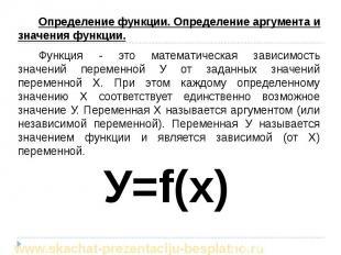 Определение функции. Определение аргумента и значения функции. Определение функц