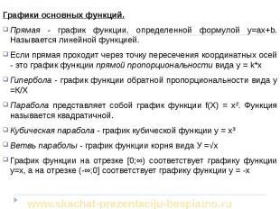 Графики основных функций. Графики основных функций. Прямая - график функции, опр