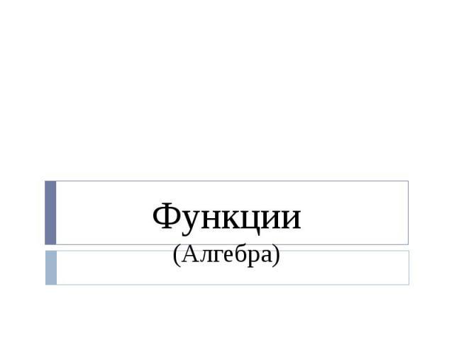 Функции (Алгебра)