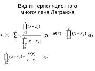 Вид интерполяционного многочлена Лагранжа