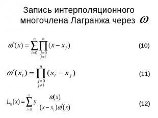 Запись интерполяционного многочлена Лагранжа через