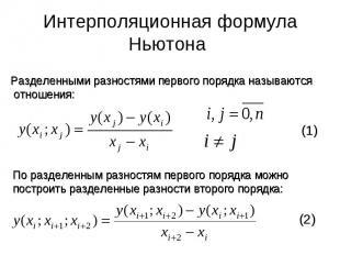 Интерполяционная формула Ньютона