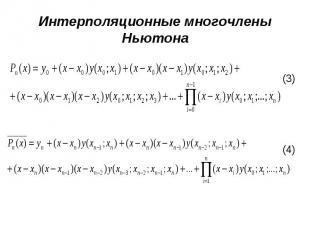 Интерполяционные многочлены Ньютона
