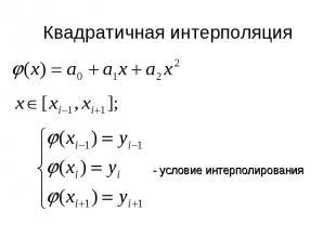 Квадратичная интерполяция