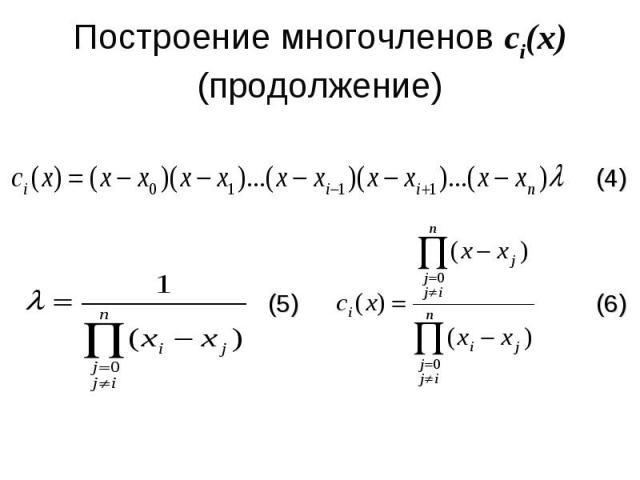 Построение многочленов сi(x) (продолжение)