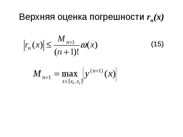 Верхняя оценка погрешности rn(x)