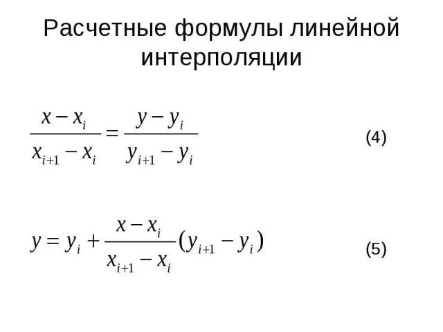 Расчетные формулы линейной интерполяции