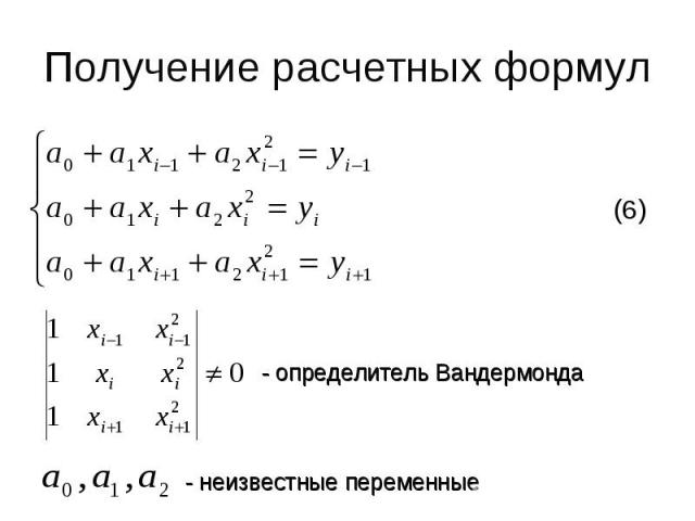 Получение расчетных формул