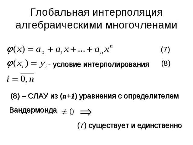 Глобальная интерполяция алгебраическими многочленами