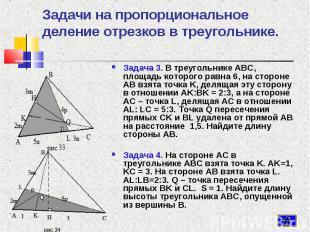 Задача 3. В треугольнике ABC, площадь которого равна 6, на стороне AB взята точк