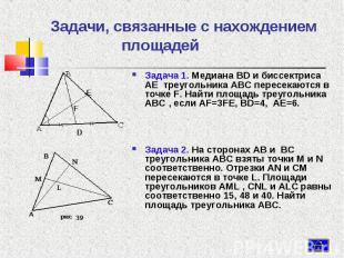 Задача 1. Медиана BD и биссектриса AE треугольника ABC пересекаются в точке F. Н