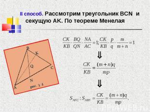 II способ. Рассмотрим треугольник BCN и секущую AK. По теореме Менелая II способ