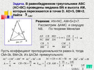 Решение: AN=NC, AM=5+2=7. Рассмотрим ∆AMC и секущую NB. По теореме Менелая Решен