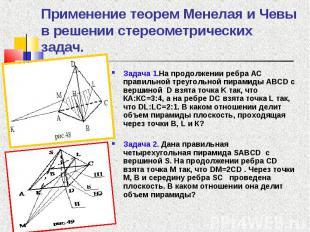 Задача 1.На продолжении ребра АС правильной треугольной пирамиды ABCD с вершиной