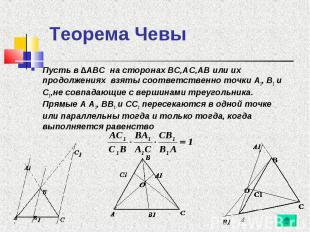 Пусть в ∆ABC на сторонах BC,AC,AB или их продолжениях взяты соответственно точки