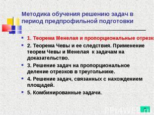 1. Теорема Менелая и пропорциональные отрезки в треугольнике. 1. Теорема Менелая