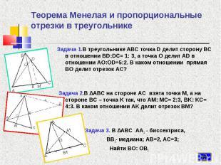 Задача 1.В треугольнике ABC точка D делит сторону BC в отношении BD:DC= 1: 3, а