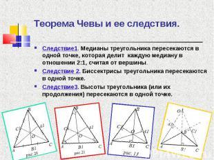 Следствие1. Медианы треугольника пересекаются в одной точке, которая делит кажду