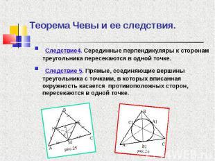 Следствие4. Серединные перпендикуляры к сторонам треугольника пересекаются в одн