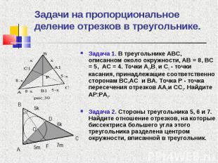 Задача 1. В треугольнике ABC, описанном около окружности, AB = 8, BC = 5, AC = 4