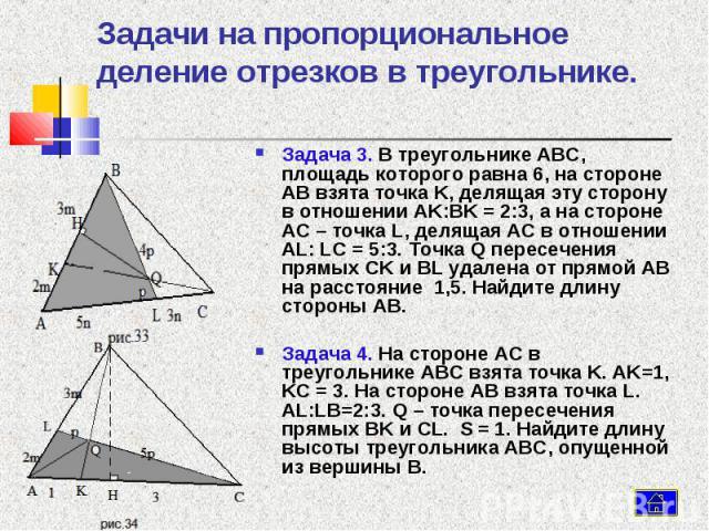 Задача 3. В треугольнике ABC, площадь которого равна 6, на стороне AB взята точка K, делящая эту сторону в отношении AK:BK = 2:3, а на стороне AC – точка L, делящая AC в отношении AL: LC = 5:3. Точка Q пересечения прямых CK и BL удалена от прямой AB…