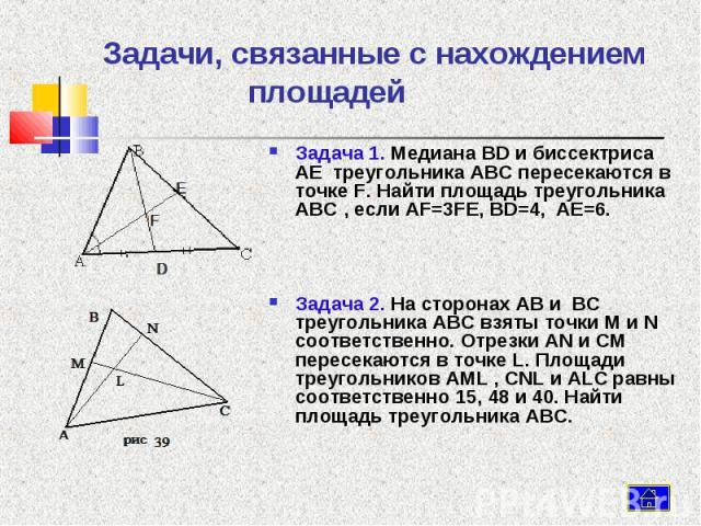 Задача 1. Медиана BD и биссектриса AE треугольника ABC пересекаются в точке F. Найти площадь треугольника ABC , если AF=3FE, BD=4, AE=6. Задача 1. Медиана BD и биссектриса AE треугольника ABC пересекаются в точке F. Найти площадь треугольника ABC , …