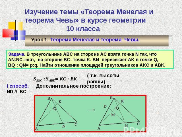 Урок 1. Теорема Менелая и теорема Чевы. Урок 1. Теорема Менелая и теорема Чевы.