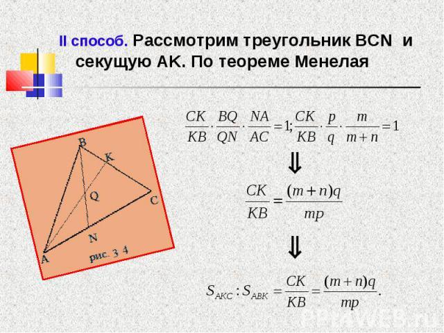 II способ. Рассмотрим треугольник BCN и секущую AK. По теореме Менелая II способ. Рассмотрим треугольник BCN и секущую AK. По теореме Менелая