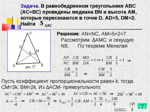 Решение: AN=NC, AM=5+2=7. Рассмотрим ∆AMC и секущую NB. По теореме Менелая Решение: AN=NC, AM=5+2=7. Рассмотрим ∆AMC и секущую NB. По теореме Менелая