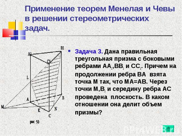 Задача 3. Дана правильная треугольная призма с боковыми ребрами AA1,BB1 и CC1. Причем на продолжении ребра BA взята точка M так, что MA=AB. Через точки M,B1 и середину ребра AC проведена плоскость. В каком отношении она делит объем призмы? Задача 3.…