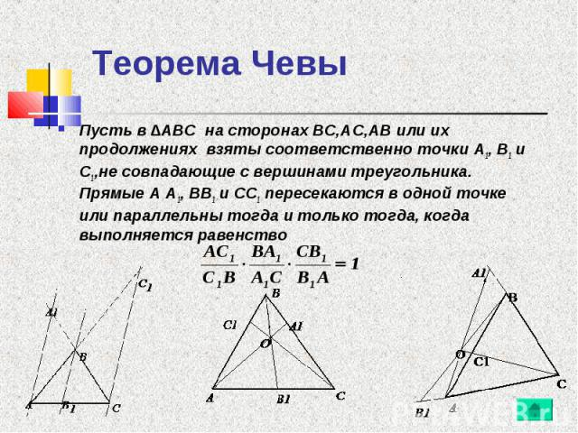 Пусть в ∆ABC на сторонах BC,AC,AB или их продолжениях взяты соответственно точки A1, B1 и C1,не совпадающие с вершинами треугольника. Прямые A A1, BB1 и CC1 пересекаются в одной точке или параллельны тогда и только тогда, когда выполняется равенство…