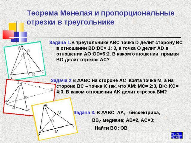 Задача 1.В треугольнике ABC точка D делит сторону BC в отношении BD:DC= 1: 3, а точка O делит AD в отношении AO:OD=5:2. В каком отношении прямая BO делит отрезок AC? Задача 1.В треугольнике ABC точка D делит сторону BC в отношении BD:DC= 1: 3, а точ…