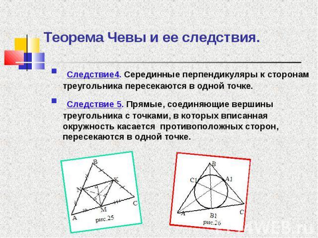 Следствие4. Серединные перпендикуляры к сторонам треугольника пересекаются в одной точке. Следствие4. Серединные перпендикуляры к сторонам треугольника пересекаются в одной точке. Следствие 5. Прямые, соединяющие вершины треугольника с точками, в ко…