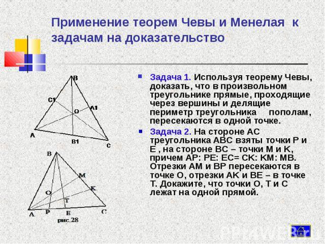 Задача 1. Используя теорему Чевы, доказать, что в произвольном треугольнике прямые, проходящие через вершины и делящие периметр треугольника пополам, пересекаются в одной точке. Задача 1. Используя теорему Чевы, доказать, что в произвольном треуголь…