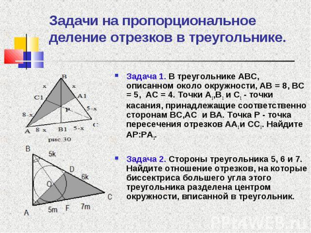 Задача 1. В треугольнике ABC, описанном около окружности, AB = 8, BC = 5, AC = 4. Точки A1,В1 и C1 - точки касания, принадлежащие соответственно сторонам BC,AC и BA. Точка P - точка пересечения отрезков AA1 и CC1. Найдите AP:PA1. Задача 1. В треугол…