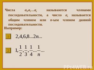 Числа a1,a2…an называются членами последовательности, а число an называется общи
