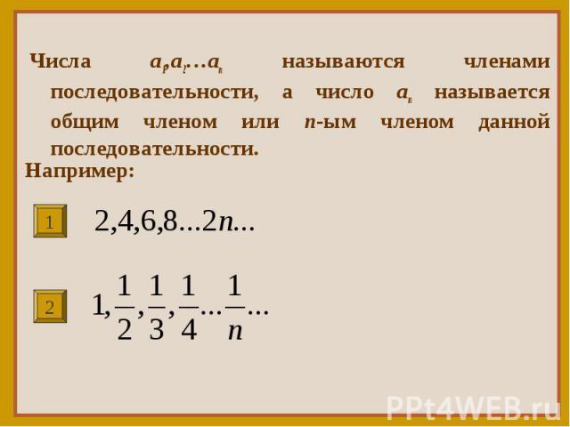 Числа a1,a2…an называются членами последовательности, а число an называется общим членом или n-ым членом данной последовательности. Числа a1,a2…an называются членами последовательности, а число an называется общим членом или n-ым членом данной после…