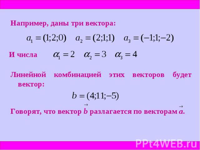 Например, даны три вектора: Например, даны три вектора: