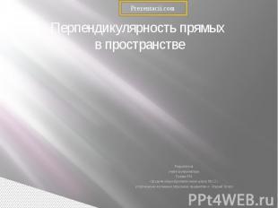 Разработала Разработала учитель математики Гулова Р.И. «Средняя общеобразователь
