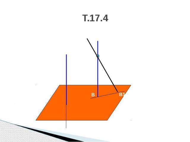 Т.17.4
