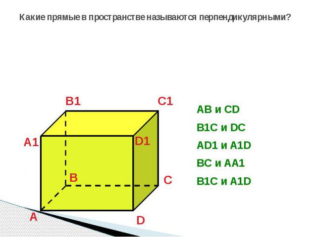 Какие прямые в пространстве называются перпендикулярными?