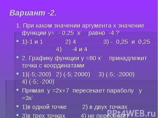 1. При каком значении аргумента х значение функции у= - 0,25 х2 равно -4 ? 1. Пр