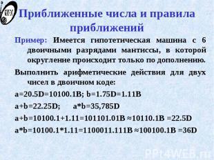 Приближенные числа и правила приближений Пример: Имеется гипотетическая машина с
